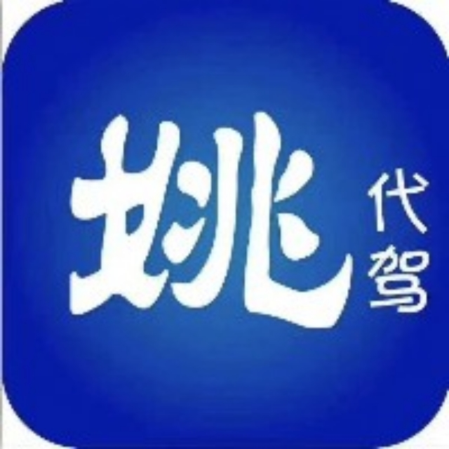 福建省姚司机信息技术有限公司的企业标志