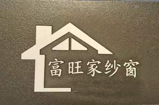 富旺家纱窗店的企业标志